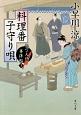 料理番子守り唄 包丁人侍事件帖3