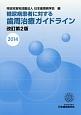 糖尿病患者に対する歯周治療ガイドライン<改訂第2版> 2014