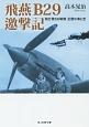 飛燕B29邀撃記 飛行第56戦隊 足摺の海と空