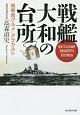 戦艦大和の台所 海軍食グルメ・アラカルト