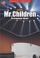 Mr.Children/プレミアム・ベスト SUPER ARTIST COLLECTION