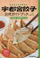 宇都宮餃子 公式ガイドブック (6)