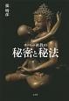 チベット密教の秘密と秘法