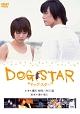 DOG STAR/ドッグ・スター