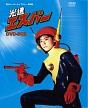 甦るヒーローライブラリー 第16集 光速エスパー Vol.1