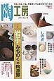 季刊 陶工房 特集:「岩手」みちのくの陶源郷 観る、知る、作る。陶芸家に学ぶ焼き物づくりの技(78)