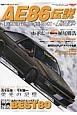 AE86伝説 伝説のドリ車シリーズ2 LEGEND OF HACHI-ROKU
