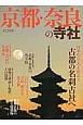 京都・奈良の寺社 日本のこころと出会う古都の名刹古社へ