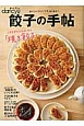 餃子の手帖 かんたんdancyu おいしいコツとワザ、あります!