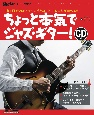 ちょっと本気でジャズ・ギター!<新装版> ギター・マガジン CD付 これ1冊でソロ・メイキングとコード・アレンジが学べ