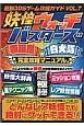 最新・3DSゲーム攻略ガイド 妖怪ウォッチバスターズ 赤猫団 白犬隊 完全攻略マニュアル (7)