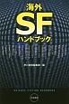 海外SFハンドブック