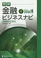 図説・金融ビジネスナビ 金融機関の仕事編 2016