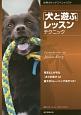 「犬と遊ぶ」レッスンテクニック 見落としがちな「犬との遊び」は最大のトレーニング法だった! 世界のドッグスペシャリスト
