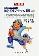 消防設備アタック講座<6訂版>(上) 消防設備がマスターできる!