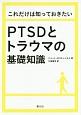 これだけは知っておきたい PTSDとトラウマの基礎知識