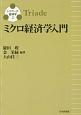 ミクロ経済学入門 トリアーデ経済学2