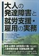 大人の発達障害と就労支援・雇用の実務 医学・心理学・法的知見を1冊にまとめた人事労務担当