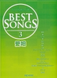 BEST SONGS 愛唄 (3)