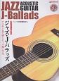 ソロ・ギターで奏でる ジャズ・J-バラッズ アコギ1本で弾くジャズ風J-POP 模範演奏CD付