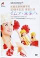 常磐音楽舞踊学院50周年記念 東京公演 イムア・未来へ(スタンダード版)