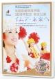 常磐音楽舞踊学院50周年記念 東京公演 イムア・未来へ(プレミアム版)