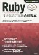 Ruby技術者認定試験合格教本 Ruby公式資格教科書 Silver Gold対応