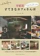 宇都宮 すてきなカフェさんぽ お気に入りがきっとみつかるとっておきのお店56軒