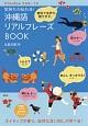 気持ちが伝わる!沖縄語リアルフレーズBOOK ぴりんぱらん うちなーぐち