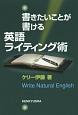書きたいことが書ける英語ライティング術