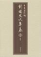 新・國史大年表 索引 (10)