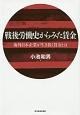 戦後労働史からみた賃金 海外日本企業が生き抜く賃金とは