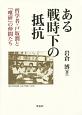 ある戦時下の抵抗 哲学者・戸坂潤と「唯研」の仲間たち