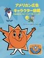 アメリカン広告キャラクター図鑑 印象的なビジュアルアートとデータ集 1960-1985 (2)