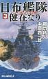 日布艦隊健在なり ハワイ、孤立の危機! (3)