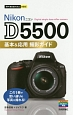 Nikon D5500 基本&応用撮影ガイド