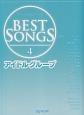 BEST SONGS アイドルグループ 青空の下、キミのとなり/虹 (4)