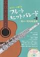 生ギターと奏でる フルートヒットパレード 煌めく昭和歌謡曲 豪華!生ギター伴奏&カラオケCD付き (2)