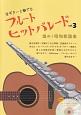 生ギターと奏でる フルートヒットパレード 煌めく昭和歌謡曲 豪華!生ギター伴奏CD付き (3)