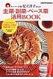 スーパー主婦・足立洋子さんの主菜・副菜・ベース菜活用BOOK 「レタスクラブ」で大好評のレシピ集が待望の再リリー