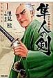 江戸常勤家老 隼人の剣 (1)