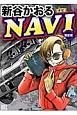 NAVI<新装版>