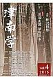 津南学 2015 特集:追悼 樺沢和雄 五感を通して津南をみる(4)