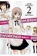 WORKING!!<WEB版> (2)