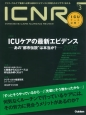 "ICNR INTENSIVE CARE NURSING REVIEW 2-3 特集:ICUケアの最新エビデンス2015-あの""都市伝説""は本当か?- クリティカルケア看護に必要な最新のエビデンスと実践"