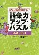 語彙力アップ・パズル 小3・小4 「ことば力」が身につく!
