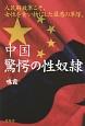 中国 驚愕の性奴隷 人民解放軍こそ、女性を食い物にした最悪の軍隊。
