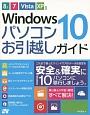 Windows10パソコンお引越しガイド 8.1/7/Vista/XP対応