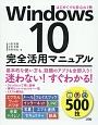 Windows10完全活用マニュアル はじめてでも安心の1冊