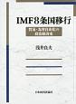 IMF8条国移行 貿易・為替自由化の政治経済史
